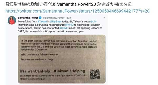歐巴馬時期的駐聯合國代表Samantha Power(薩曼莎·鮑爾)轉發讚揚台灣防疫成果。(圖/翻攝自Dcard)