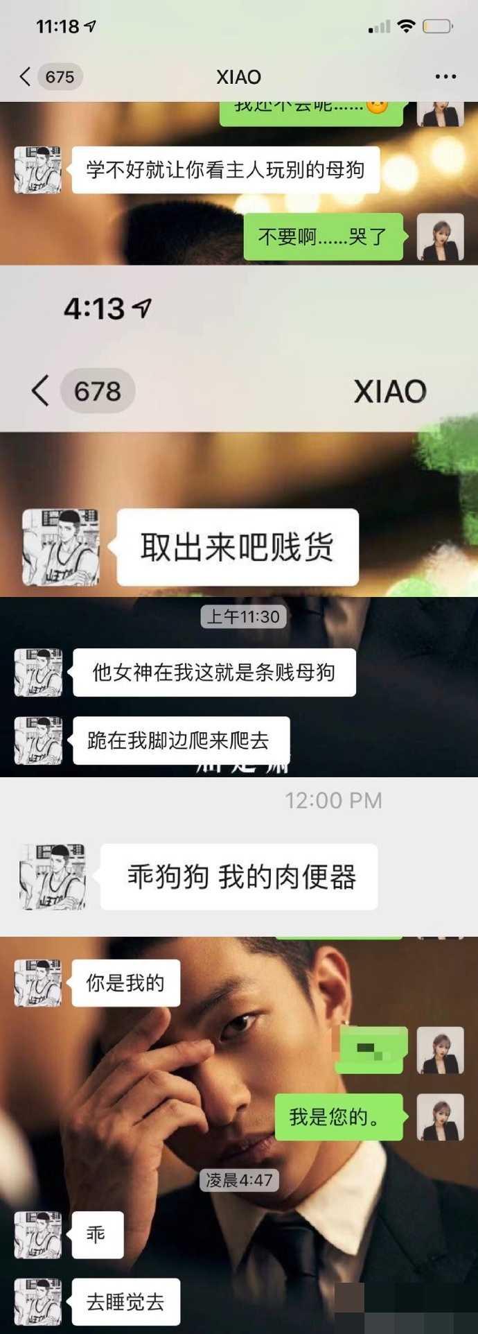屈楚蕭和前女友的對話記錄。(圖/微博)