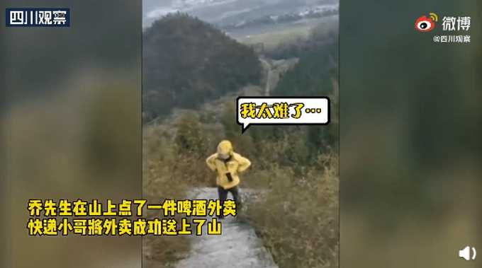 (圖/翻攝微博四川觀察)