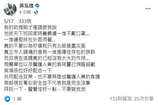 (圖/翻攝自鳳梨臉書)