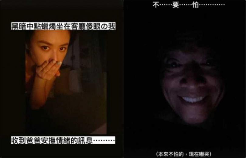吳姍儒(Sandy)停電收到老爸吳宗憲的簡訊安慰,當場被嚇哭。(圖/翻攝IG)