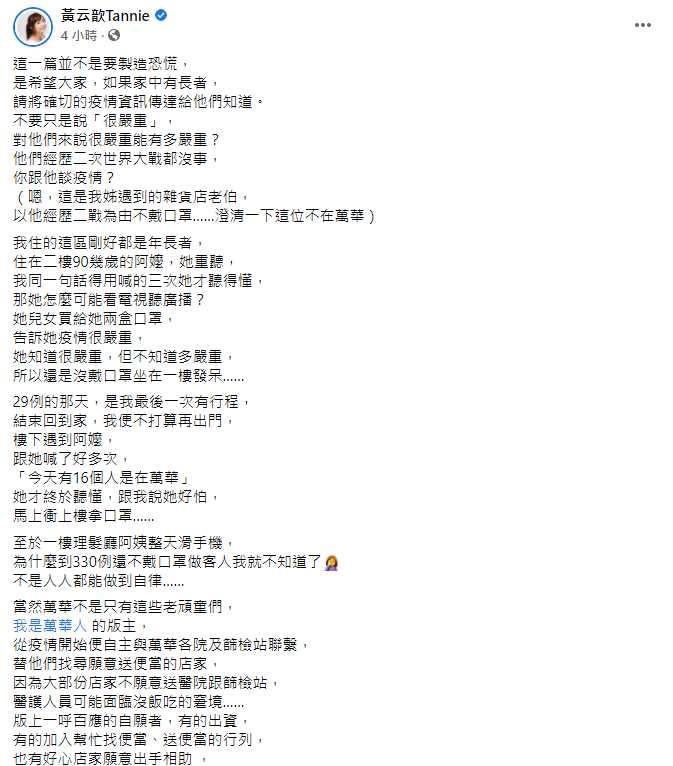 (圖/翻攝自黃云歆Tannie臉書)