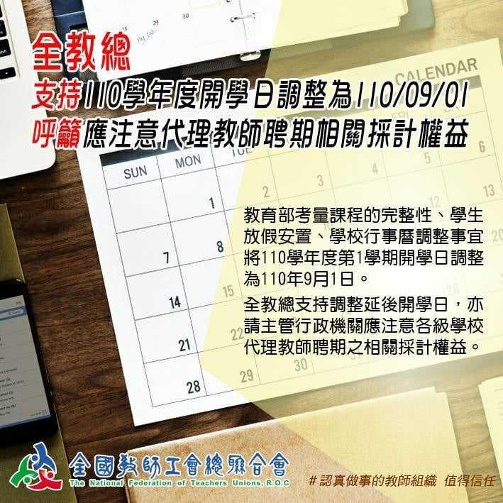 (圖/翻攝自臉書/全教總)