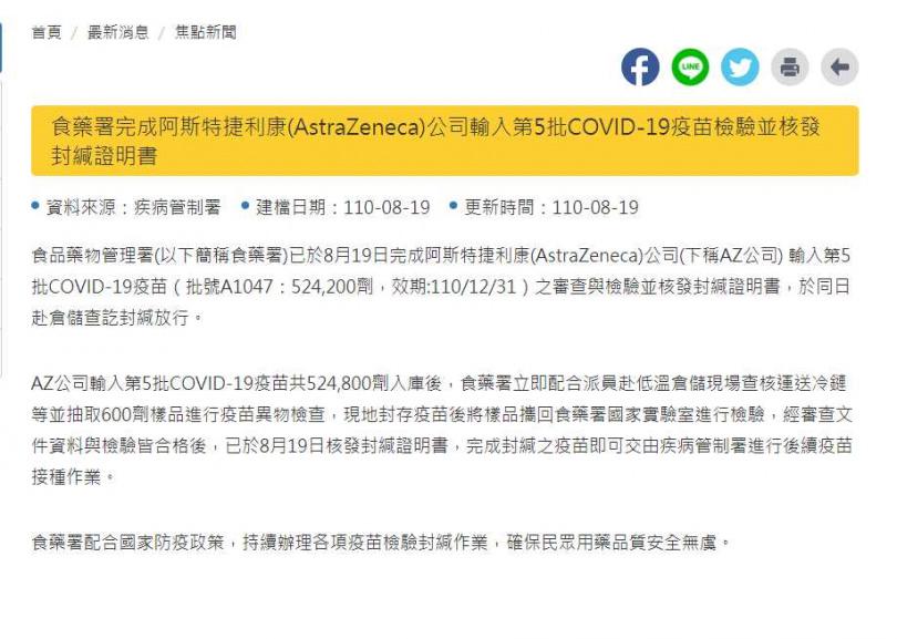 衛福部公布今日完成第5批AZ疫苗封緘作業。(圖/翻攝自衛福部網站)