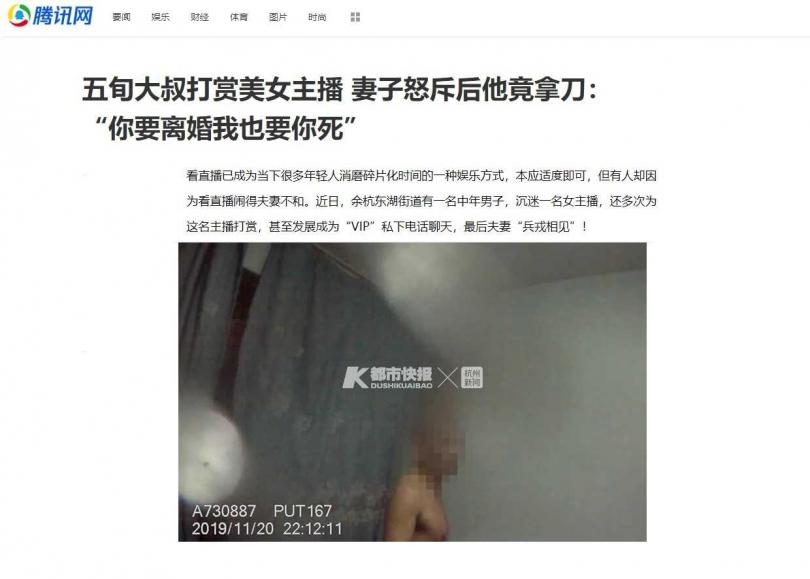 杭州市一名人夫迷上女直播主,導致婚姻失和。(圖/騰訊網)