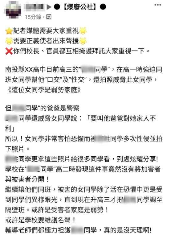 網友在臉書揭發男學生惡行。(圖/翻攝自爆料公社)