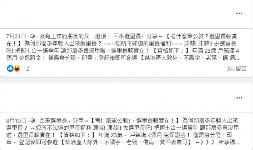 網路流傳的里長待遇並不屬實。(圖/翻攝自台灣事實查核中心,下同)