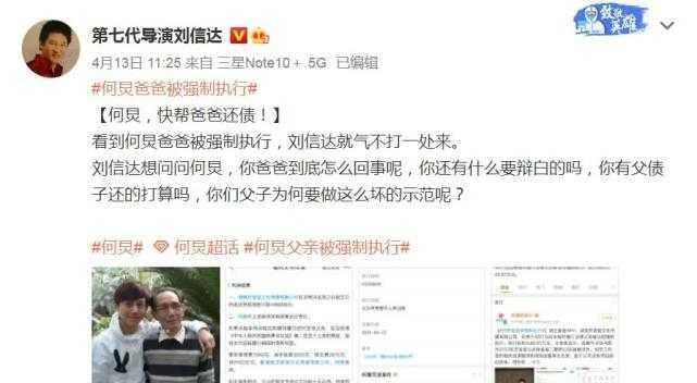 劉信達4月對何炅公開喊話。(圖/微博)