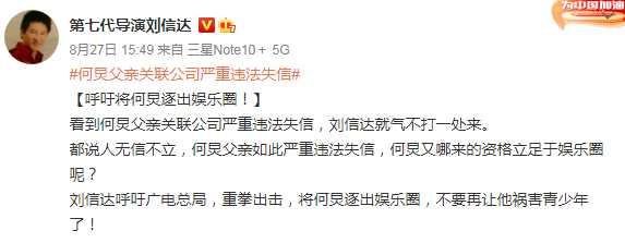 劉信達8月又再度呼籲應將何炅逐出娛樂圈。(圖/微博)