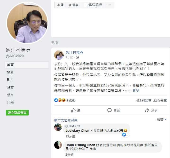 詹江村在臉書說他才是被害人。(圖/翻攝自@JJC2020臉書專頁)
