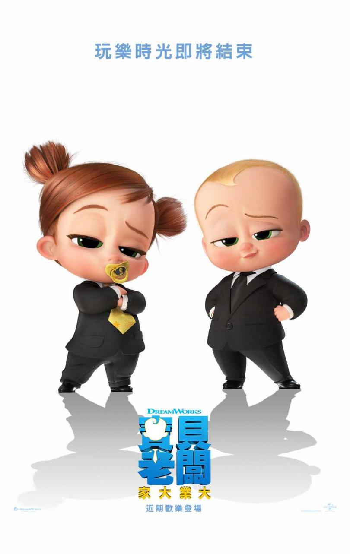 《寶貝老闆2:家大業大》電影海報