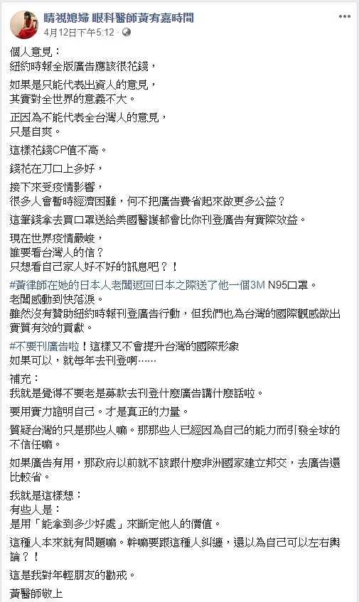 眼科醫師黃宥嘉認為阿滴於紐約時報刊登廣告,實質效益不大,只是在自爽。(圖/取自睛視媳婦 眼科醫師黃宥嘉時間臉書)