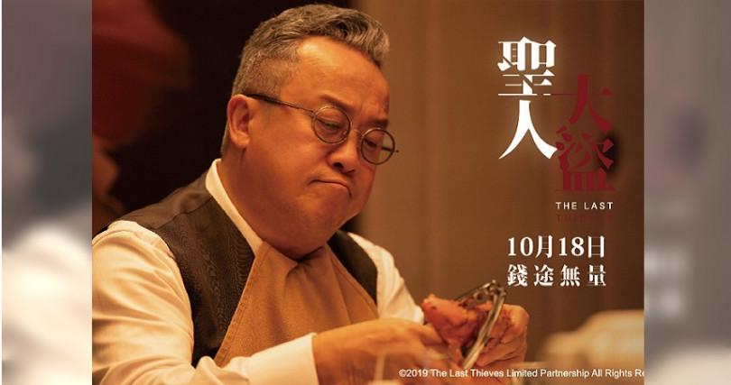 曾志偉在電影《聖人大盜》裡品嘗螃蟹。(圖/双喜電影提供)