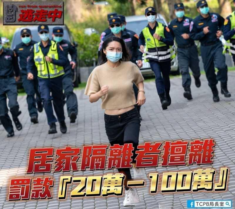 台中市警仿「全員逃走中」倡防疫照,意外激似AV封面。(圖/TCPB局長室FB)