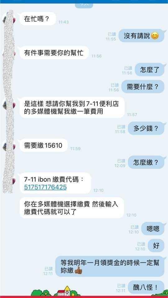 友人與詐騙集團對話。(圖/翻攝自臉書/岳庭台北普吉)