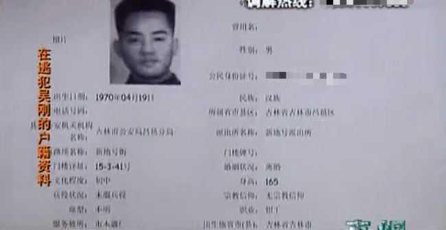 1998年吳剛因為幫同事出頭,進而引發糾紛而失手殺人。(圖/翻攝自網易新聞)