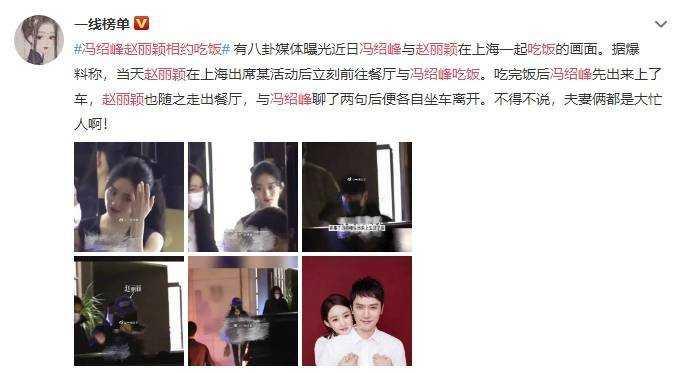 本月9日,趙麗穎和馮紹峰才被拍到在上海一起吃飯的畫面(圖/翻攝自一線榜單微博)
