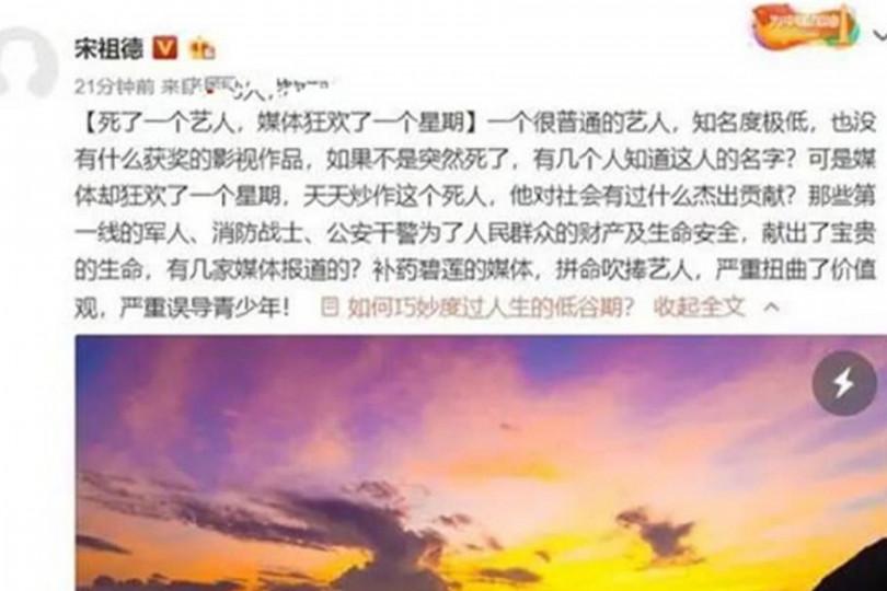 宋祖德在微博對高以翔猝死發表意見。(圖/宋祖德微博)