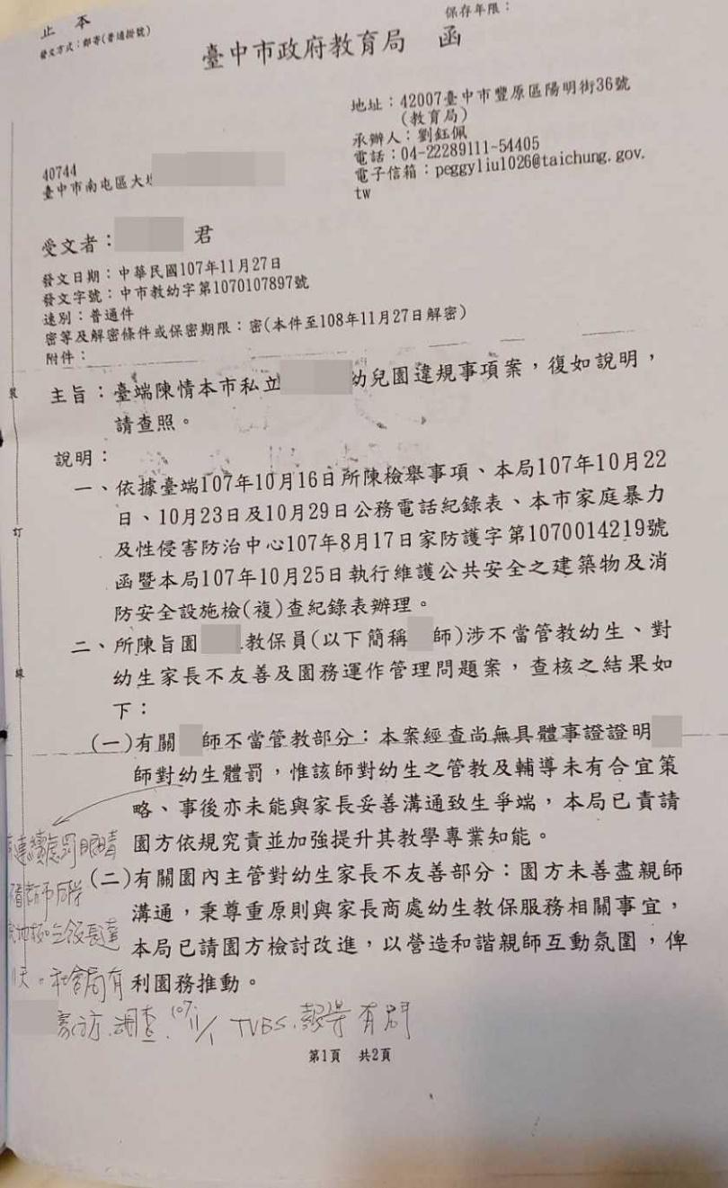男童家屬向台中市教育局檢舉該幼兒園H姓教師不當體罰,教育局回函表示證據不足,僅以幼兒園超收限期改善。(圖/讀者提供)