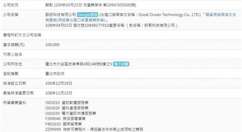 根據經濟部網站,SWAG母公司「歐鉉科技」在3月23日申請解散。(圖/翻攝自經濟部商業司網站)