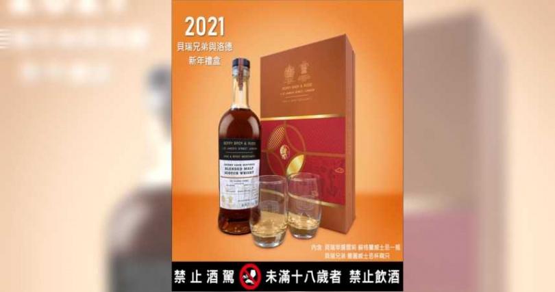 BB&R Classic Range貝瑞萃選系列蘇格蘭威士忌。