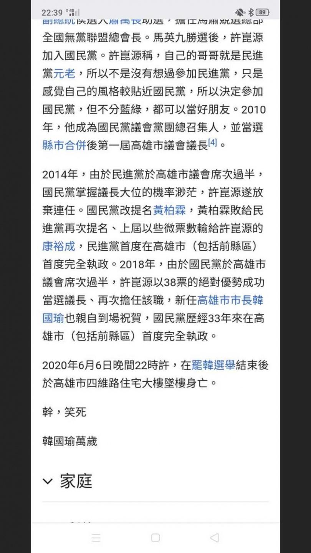 維基百科在許崑源跳樓意外過世後、更新其生平資料時,內容中卻有「X,笑死」、「韓國瑜萬歲」等字句。(圖/翻攝畫面)