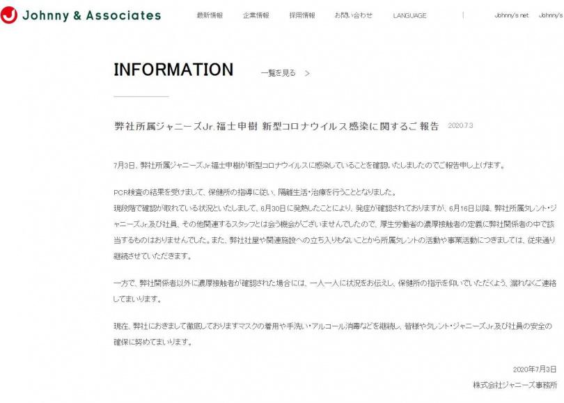 (圖/昨(3日)在官網發布公告,坦承29歲的)