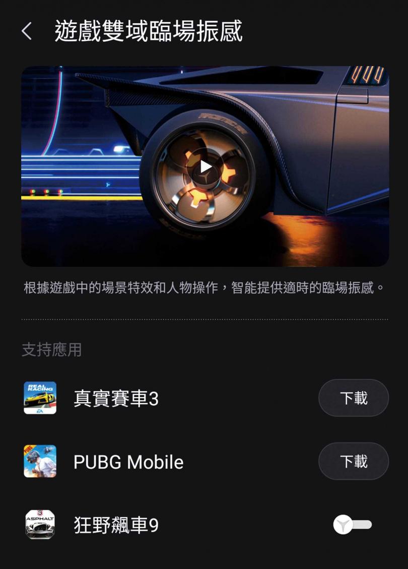 Legion Phone Duel支援「遊戲雙域臨場振感」模式,讓玩遊戲時更能「聲」歷其境。(圖/截自手機螢幕)