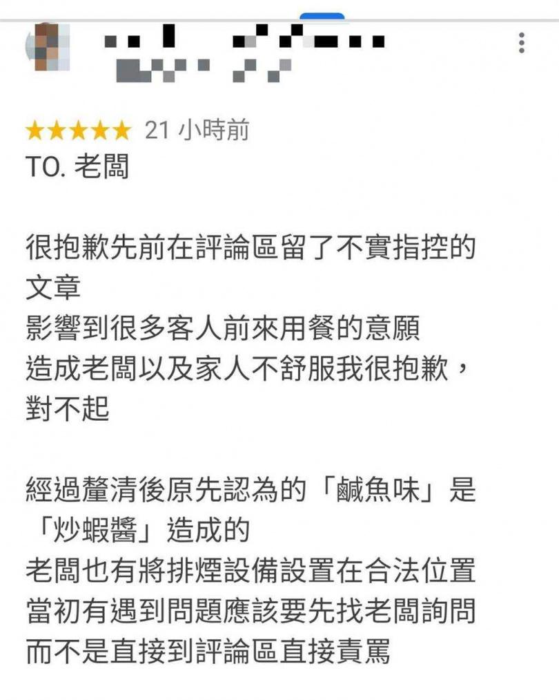 陳的女兒重新貼評論向老闆道歉。(圖/翻攝網路)