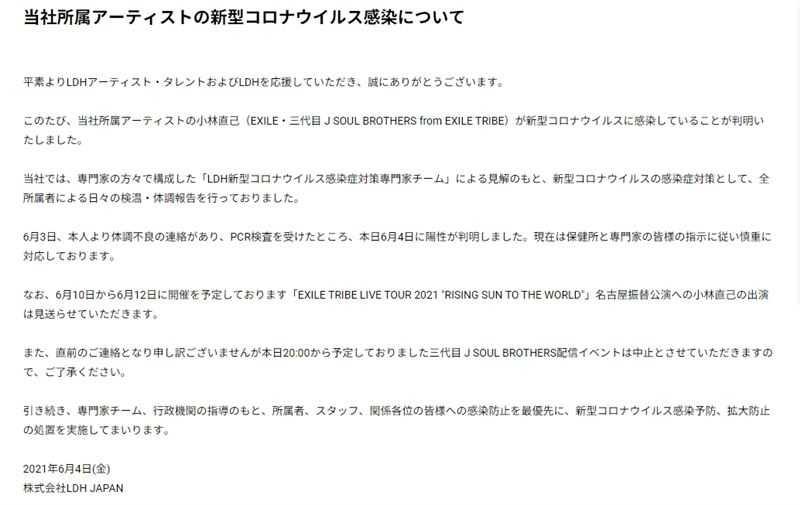 所屬社發出聲明,證實放浪兄弟(EXILE)成員小林直己檢測證實為陽性。(圖/翻攝自EXILE TRIBE FAMILY官網)