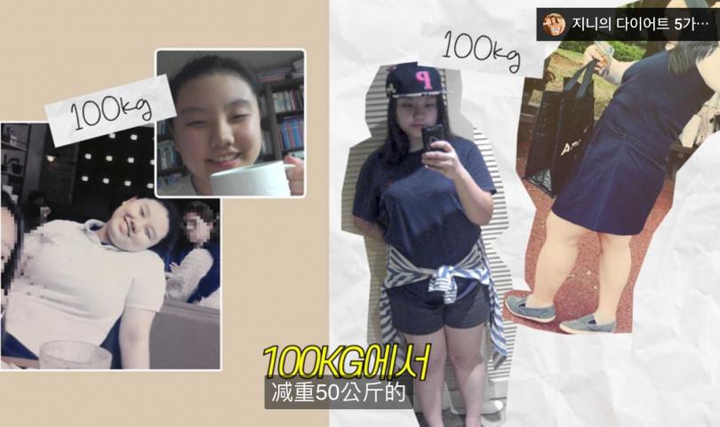 原本體重100公斤的Jini,曾瘦到只剩58KG,再慢慢減至50KG還練出腹肌。(圖/翻攝自IG)
