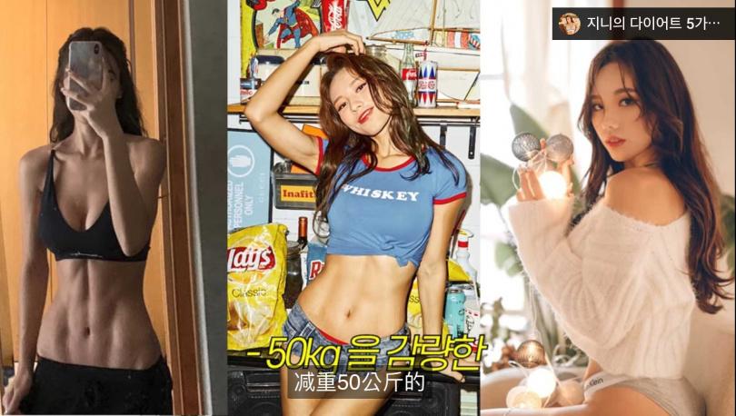韓國健身網紅jini擁有各種健身、控制體重的技巧教學。(圖/翻攝自網路)