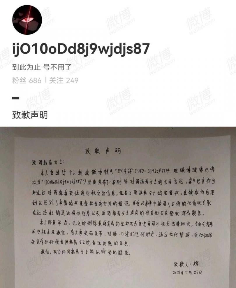 被告親筆道歉信。(圖/北京星權律師事務所微博)