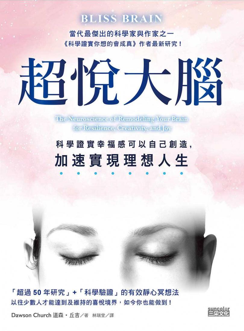 《超悅大腦》書封(圖/三采文化出版提供)