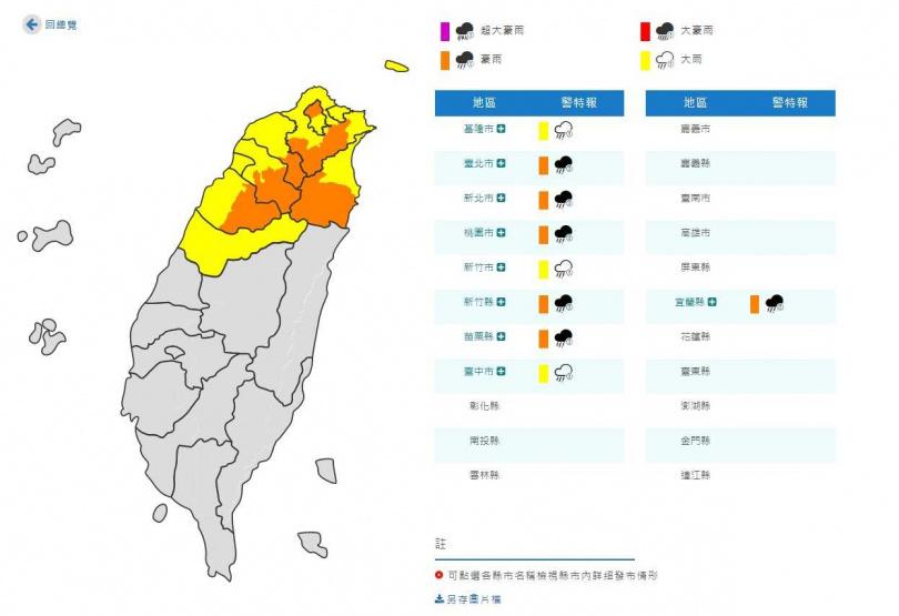 台中以北與宜蘭,氣象局發布豪、大雨特報。(圖/翻攝中央氣象局)
