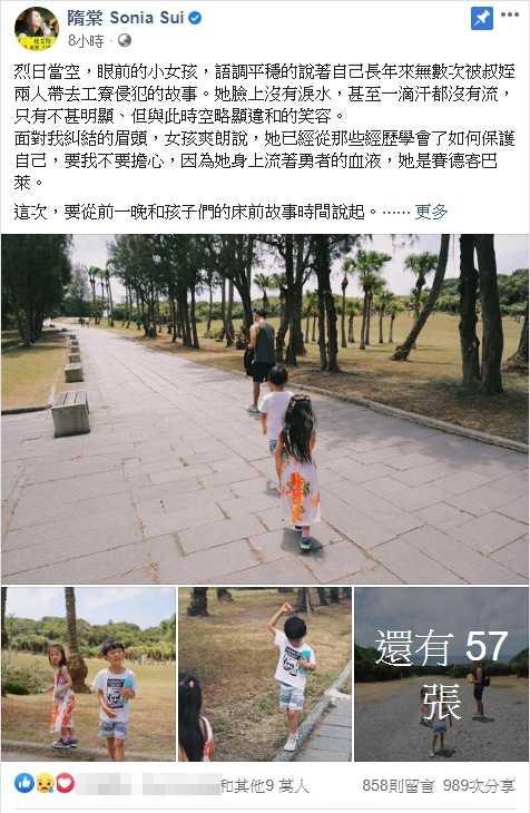 (圖/隋棠 Sonia Sui 臉書)