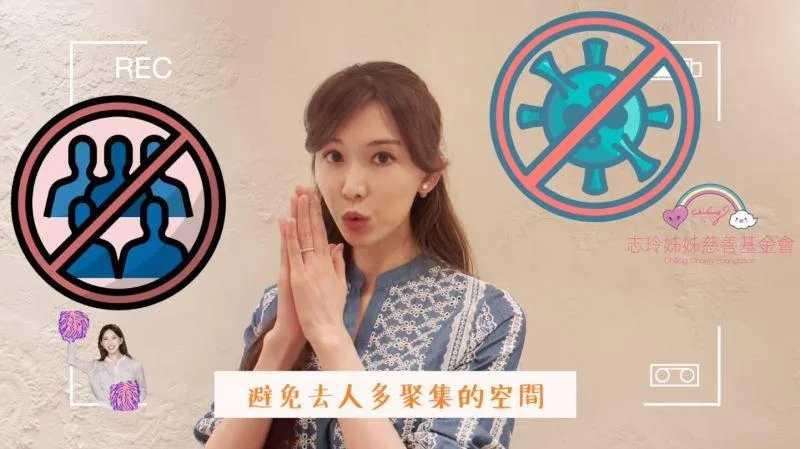 林志玲錄製防疫宣導影片。(圖/翻攝自志玲姊姊慈善基金會臉書)