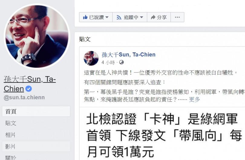 孫大千在臉書質疑,綠營網軍帶風向還必須有特定媒體當幫兇,才能公然霸凌攻擊對象。(圖/孫大千臉書)