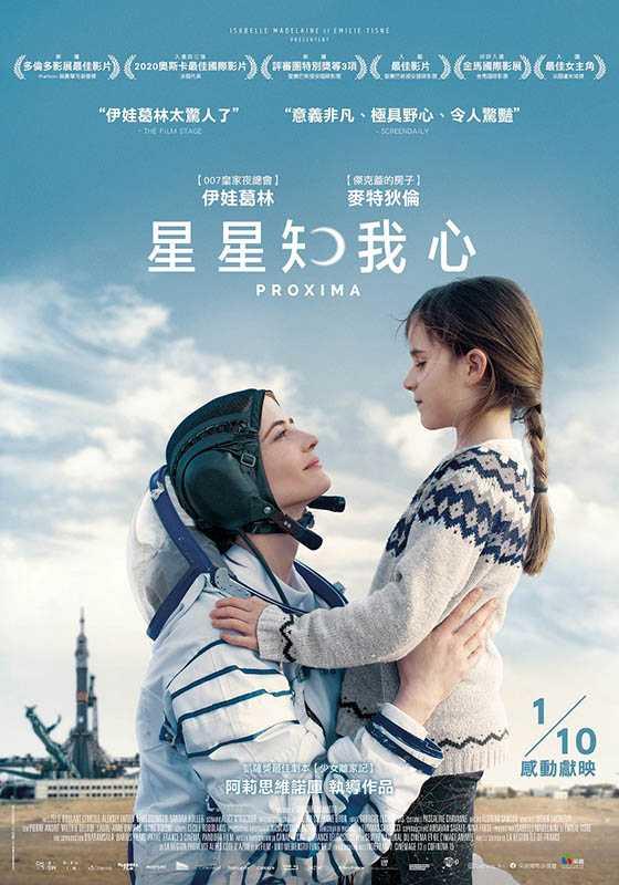 《星星知我心》電影海報(圖/采昌國際多媒體提供)