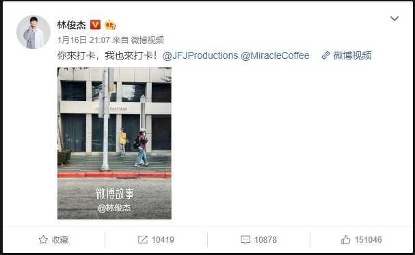 林俊傑拍下到公司打卡的女粉絲,反向打卡。(圖/翻攝自林俊傑微博)