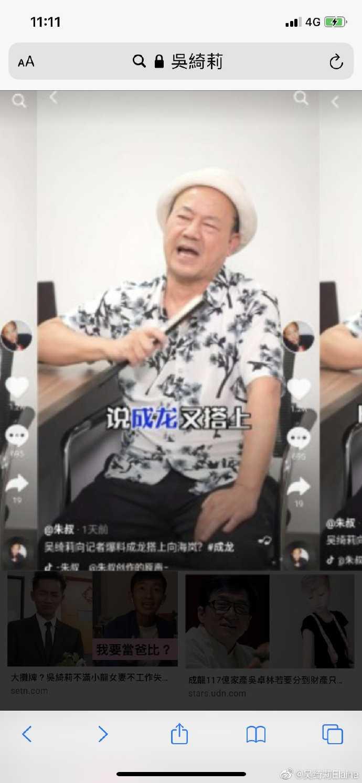 香港知名娛樂記者朱叔爆料。(圖/吳綺莉微博)
