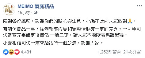 蘭庭精品在臉書上回應,相信司法一定會給他們一個公道。(圖/翻攝畫面)