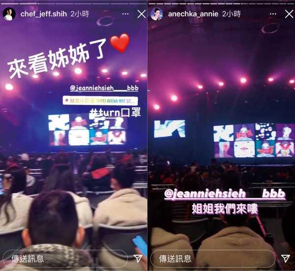 1月16日安妮和施捷夫去看謝金燕的演唱會,分別在IG發出限時動態,非常有默契。(圖/翻攝自兩人IG)