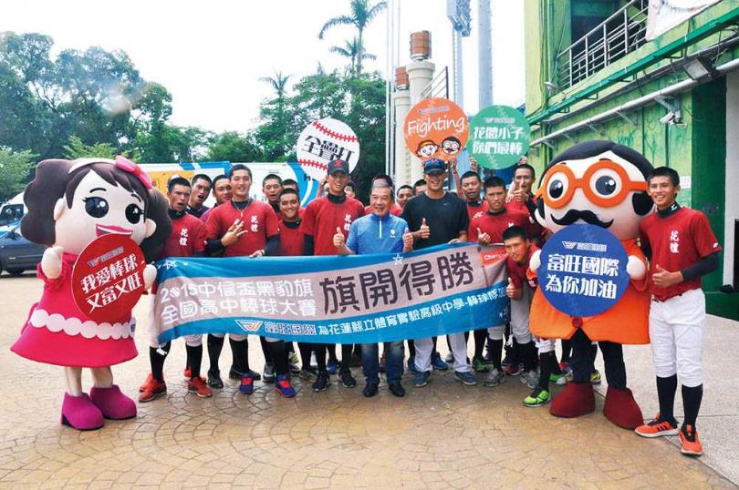 富旺國際長年贊助偏鄉教育單位,包括贊助花蓮體育中學棒球隊參加中信盃黑豹旗全國高中棒球大賽。(圖/富旺國際提供)