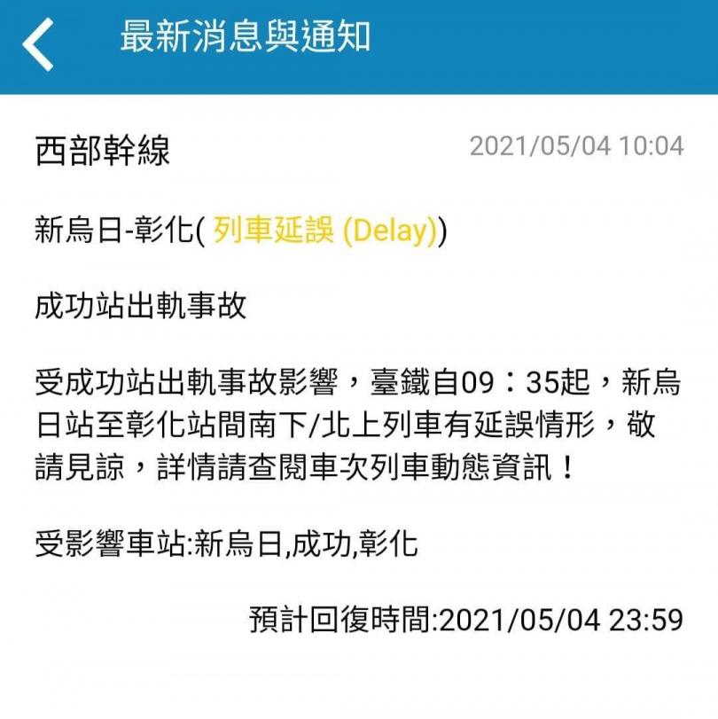 (圖/翻攝自臉書/交通部臺灣鐵路管理局 TRA)