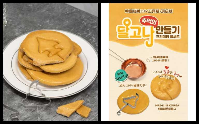 韓國椪糖DIY工具組頂級版,即日起特價NT499元(預購)(圖╱品牌提供)