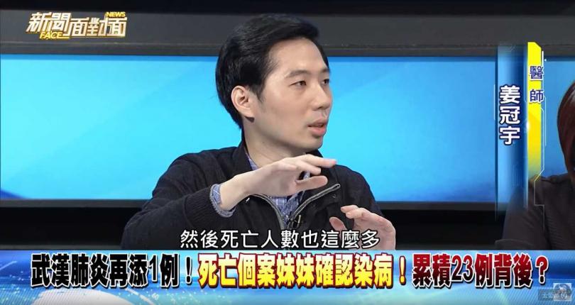 醫師姜冠宇在《新聞面對面》節目中表示,武漢去的人數多,死亡人數也多,因為是疫區,病毒濃度較高,台灣還不至於這樣。(圖/翻攝自新聞面對面YouTube)
