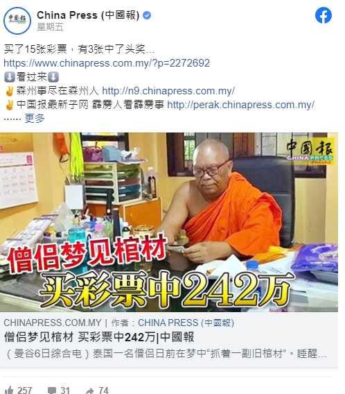 夢到「伸手抓棺材」,67歲僧侶借錢買彩券中獎。(圖/翻攝自China Press FB)