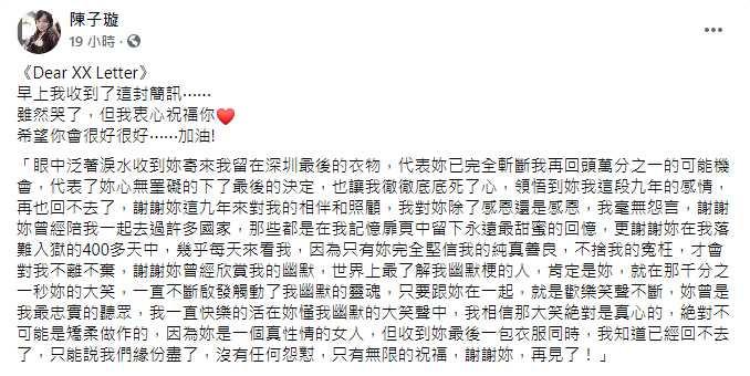 陳子璇近日收到男方的祝福訊息。
