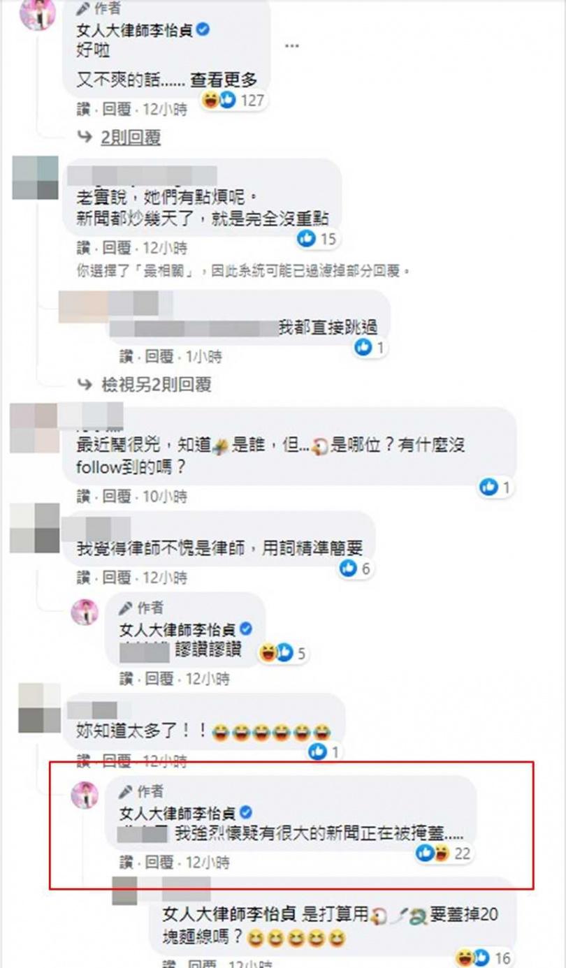 昨晚雞排妹大開直播罵龍龍,律師李怡貞事後也在臉書發表看法。(圖/翻攝臉書)